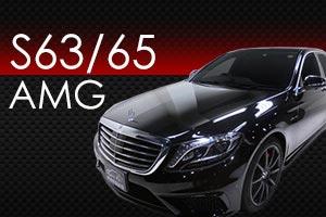 AMG修理 Sクラス s63/s65 w222