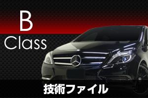 Bクラス技術ファイル