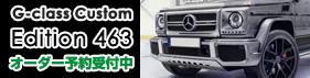 Gクラス カスタム ドレスアップedition463