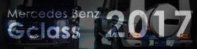 Gクラス ゲレンデヴァーゲン 販売 2017モデル