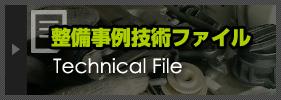 技術ファイル