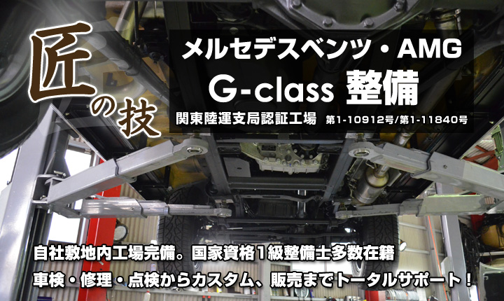 Gクラス整備