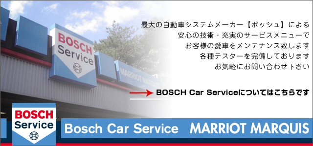 最大の自動車システムメーカーボッシュによる安心の技術・充実のサービスメニュー