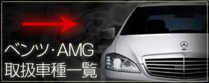 ベンツ・AMG取扱車種一覧