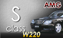 AMG修理 Sクラス