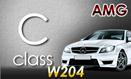 AMG修理 Cクラス