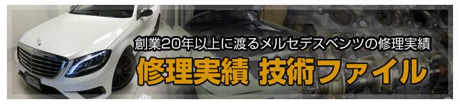 車種別入庫情報・技術ファイル事例
