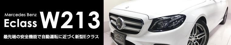 ベンツ新型Eクラス w213