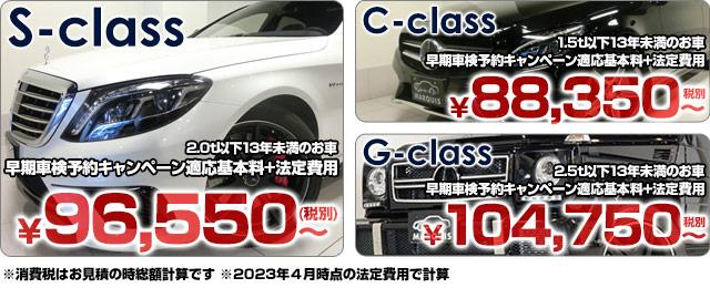 Sクラス,Cクラス,Eクラス車検料金