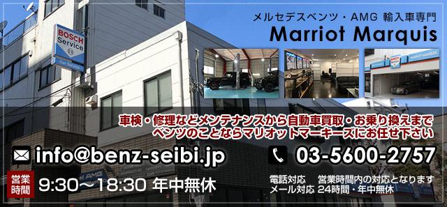 ベンツ輸入車専門マリオットマーキーズ