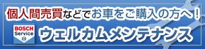 個人間売買向けメンテナンス車検・名義変更・整備