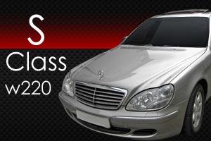 ベンツSクラスw220
