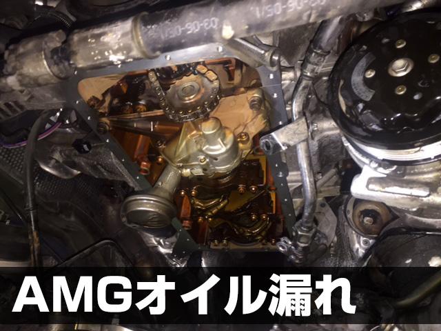 AMGオイル漏れ修理