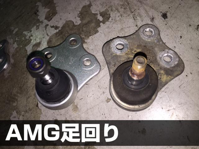 AMG足回り修理