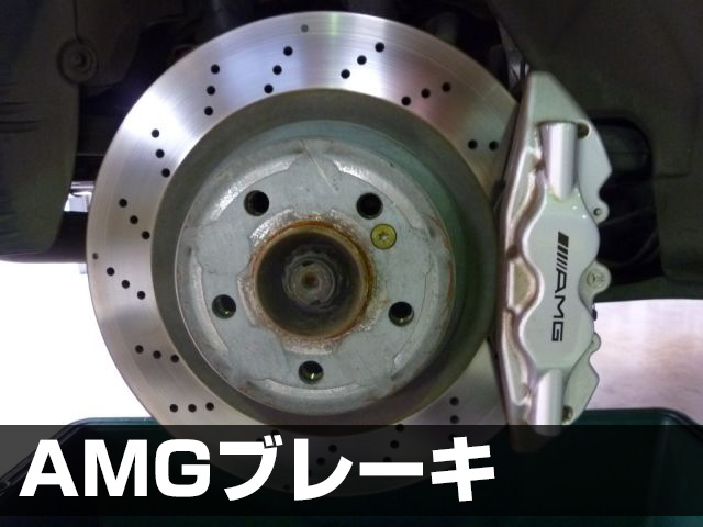AMGブレーキ修理