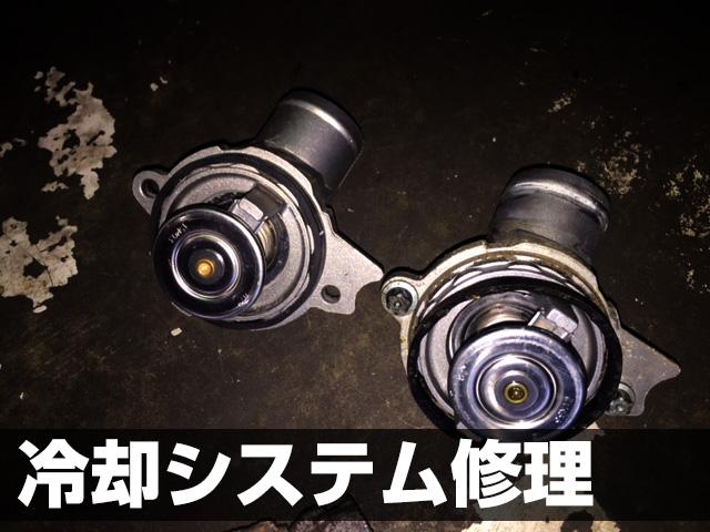 AMG冷却システム修理