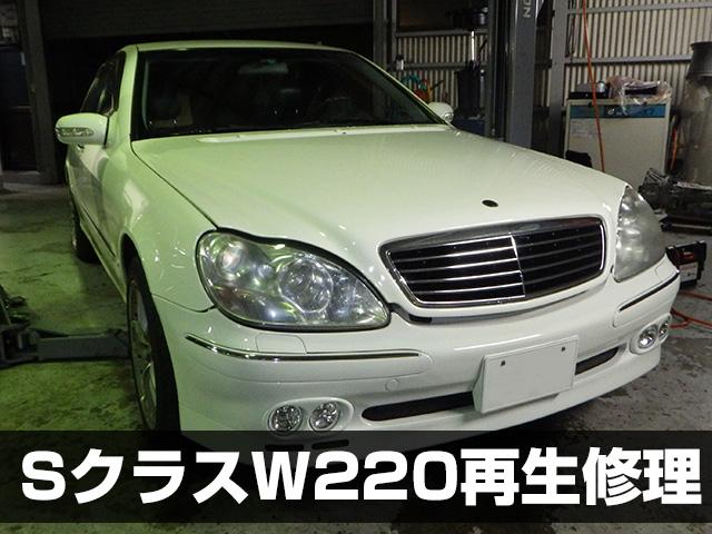 SクラスW222再生修理