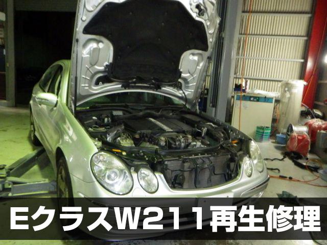 EクラスW211再生修理