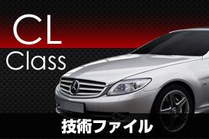CLクラス技術ファイル