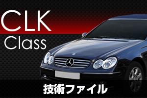CLKクラス技術ファイル