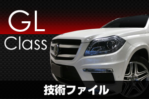 GLクラス技術ファイル