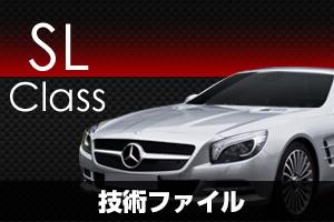 SLクラス技術ファイル