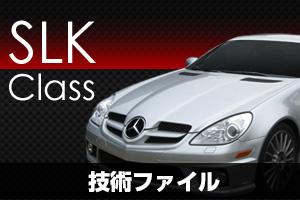SLKクラス技術ファイル